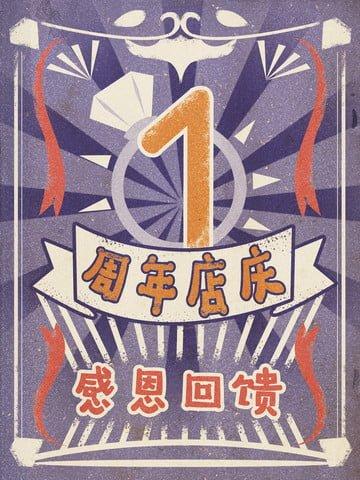 shop anniversary 1st celebration thanksgiving illustration image