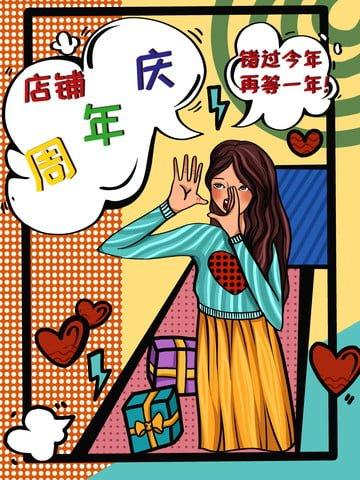 shop anniversary celebration pope taobao promotion retro lively illustration llustration image