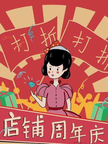 복고풍 포스터 기념일 할인 시즌 삽화 소재 삽화 이미지