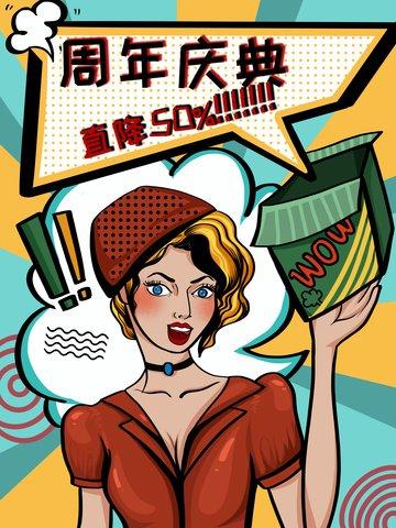 taobao anniversary celebration event pop style retro girl illustration llustration image