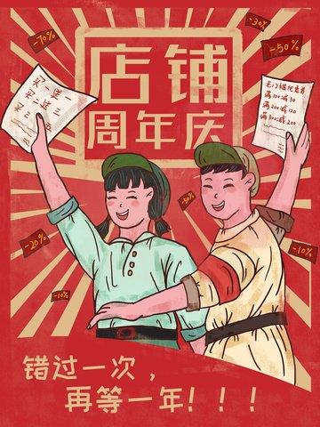 漫画のeコマースショッピングストア記念日レトロポスター イラスト素材 イラスト画像