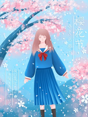 桜祭り 桜 新鮮です 美しい イラスト素材