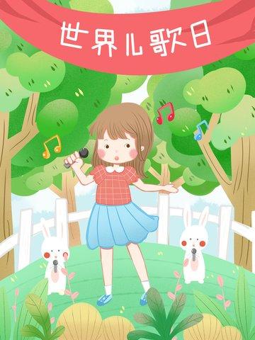 子供の歌 歌 うさぎ 森 イラスト素材 イラスト画像