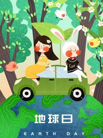 jour de la terre protection de lenvironnement protection de lenvironnement vert image d'illustration