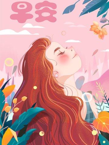 fresh hello girl good morning Ресурсы иллюстрации Иллюстрация изображения