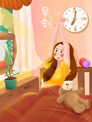 cô gái thức dậy buổi sáng Hình minh họa Hình minh họa