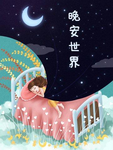 晚安世界晚安世界女孩 插畫素材