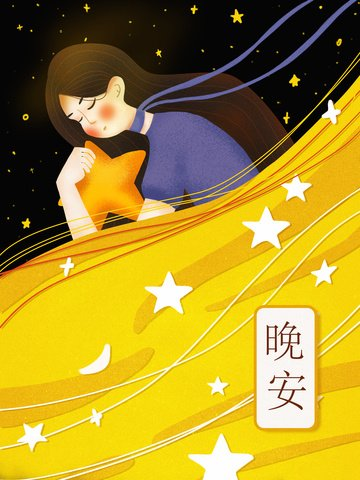 Healing system good night star river starry sky llustration image