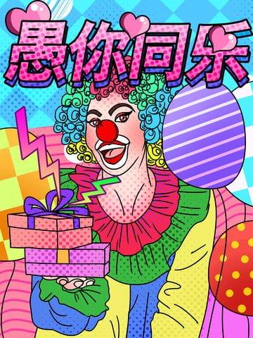 pop wind april fools day clown balloon Material de ilustração Imagens de ilustração