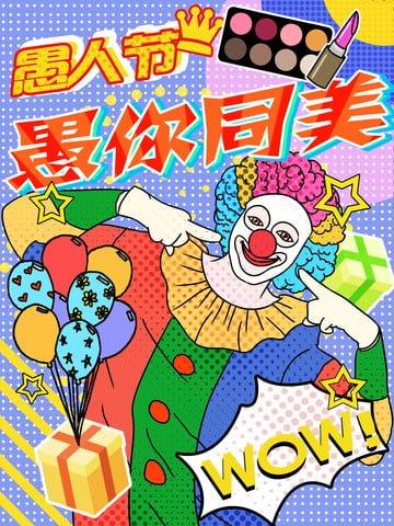pop wind april fools day mask shopping Ресурсы иллюстрации