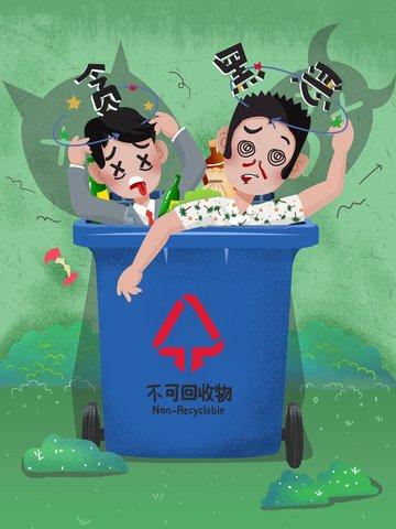 punish black evil official black collusion trash can cartoon Material de ilustração