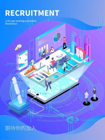 recruitment creative recruitment creative mobile ภาพ