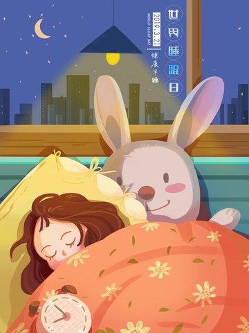 暖かく 可愛い 世界の睡眠日 おやすみ イラスト素材