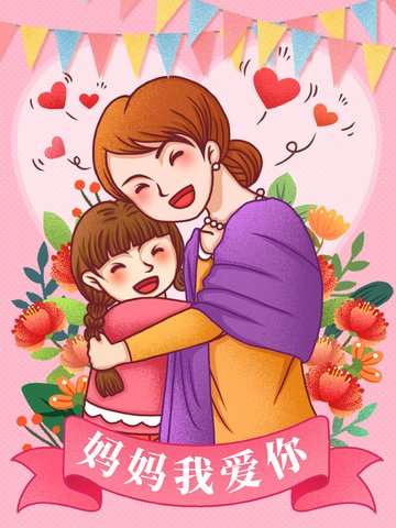 warm mother s day illustration mother s day illustration warm family illustration mother and daughter illustration llustration image