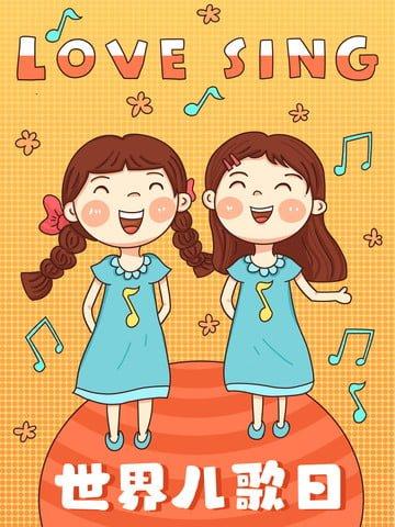世界の子供たちの歌の日 小さな新鮮なイラスト 漫画かわいい 小さな女の子 イラスト素材