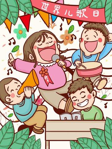 世界 子供たちの歌の日 世界子供たちの歌の日 子供たちが歌う イラスト画像