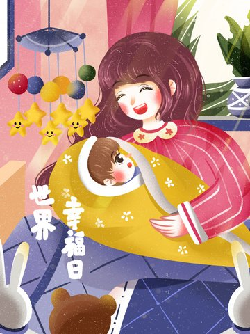 वर्ल्ड हैप्पीनेस डे हैप्पीनेस हैप्पीनेस डे बेबी चित्रण छवि