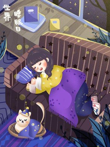 world sleep day sleep good night cure Ресурсы иллюстрации Иллюстрация изображения