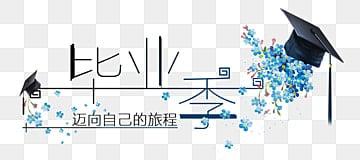 graduation season blue wordart fresh, Flower, Graduation Season, Blue PNG and PSD illustration image