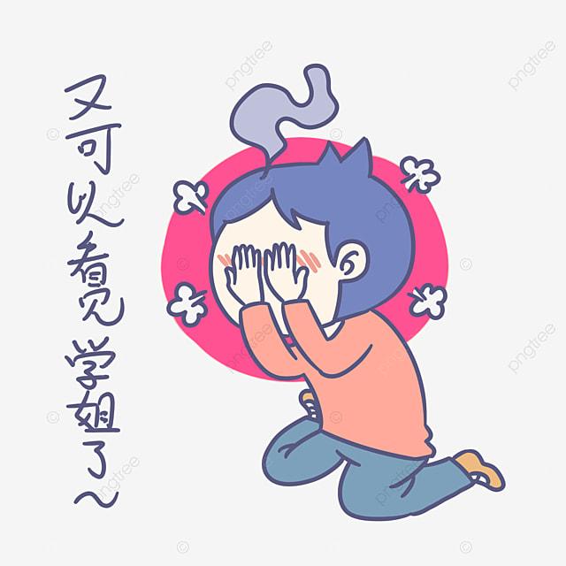 Temporada De Apertura Niño De Dibujos Animados Paquete De Emoticonos