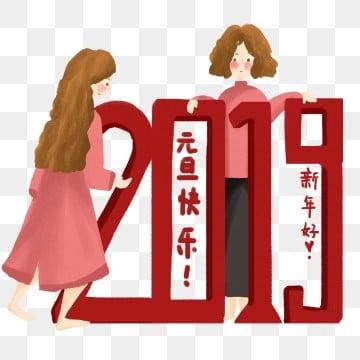 ปีใหม่ วาดด้วยมือ สวัสดีปีใหม่ 2019 ปีใหม่, ปีใหม่, วันปีใหม่, สวัสดีปีใหม่ 2019 PNG และ PSD
