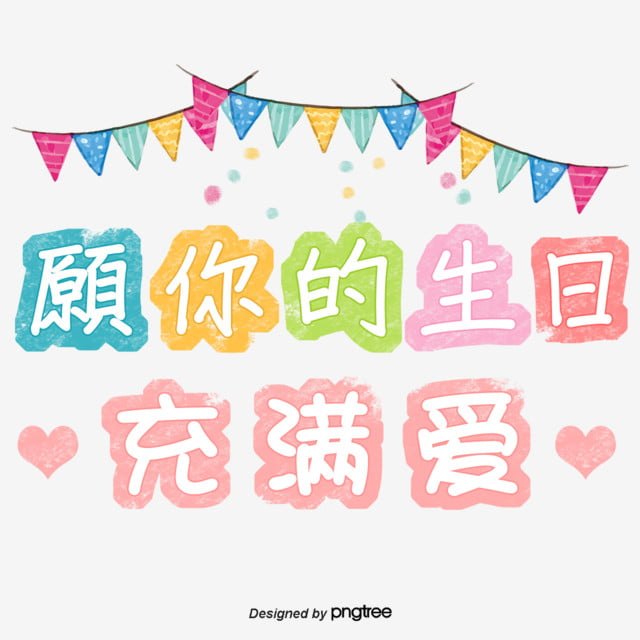 Colorful And Lovely May Your Birthday Be Filled With Art Fonts