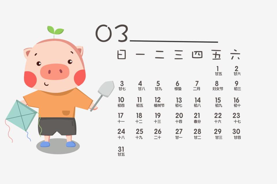 Cartoon Hand Drawn Pig Year Calendar Cartoon Calendar Simple