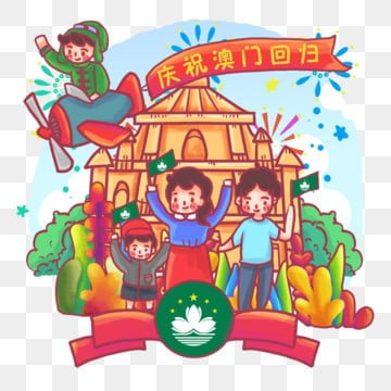 Macau PNG Images | Vector and PSD Files | Free Download on Pngtree