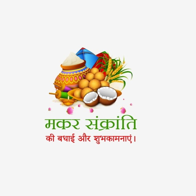 Makar Sankranti Makar Sankranti Banner Makar Sankranti Wishes Png