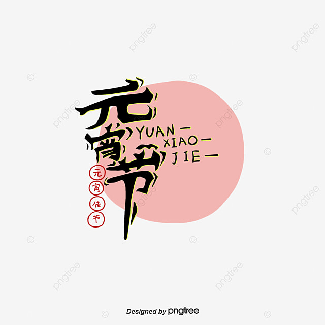 creative and simple font design for lantern festival