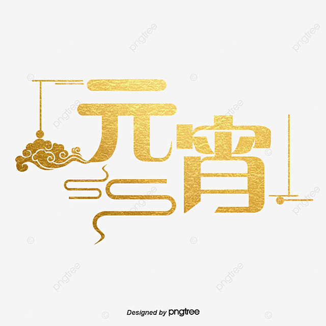 golden flat chinese wind poster exhibition board ppt art words on lantern festival