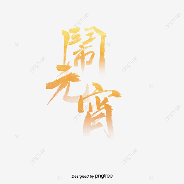 golden gradual noise lantern festival creative handwritten style