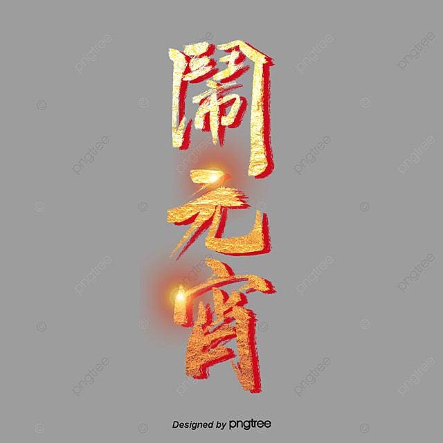 golden lantern festival creative handwriting