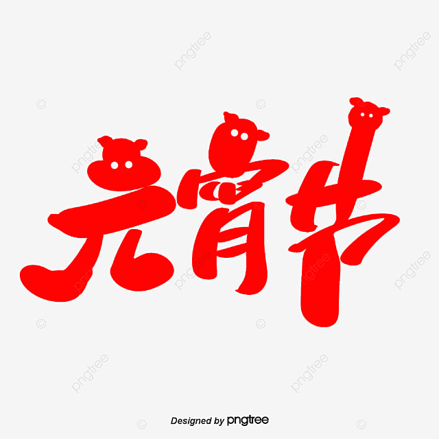 lantern festival red flat chinese style lantern festival poster exhibition board ppt art words