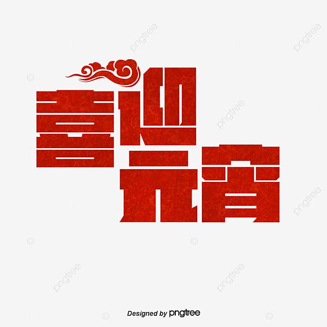 lantern festival red flat happy lantern festival creative font