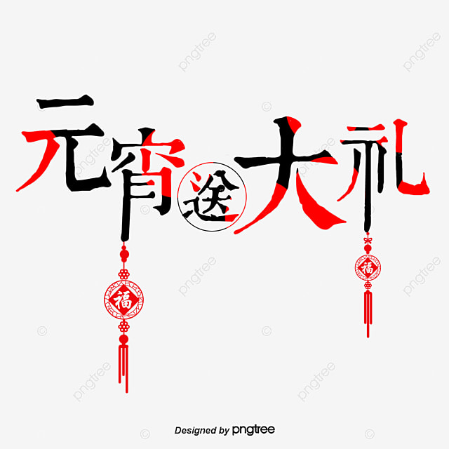 red and black flat lantern festival gift exhibition board poster ppt art word