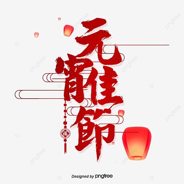 red flat chinese lantern festival art font