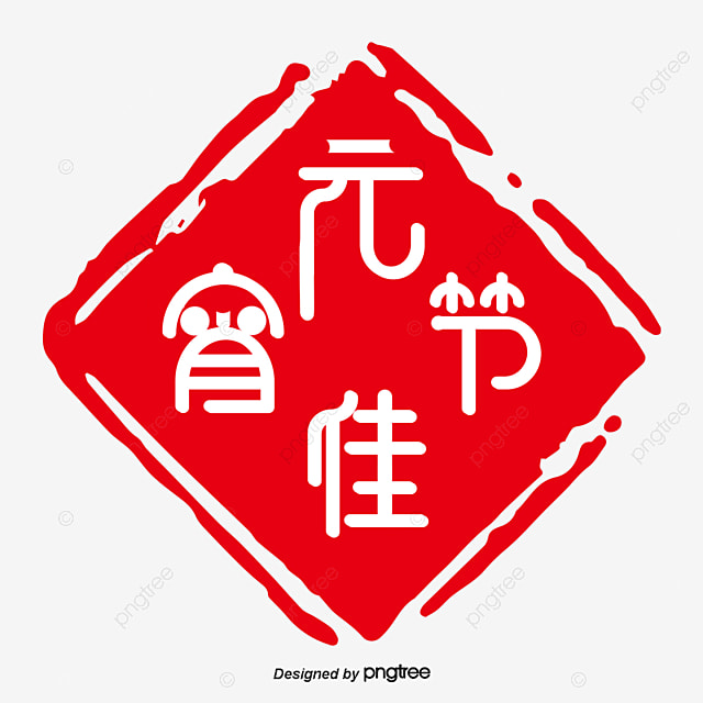 red flat chinese style seal creative art words for lantern festival