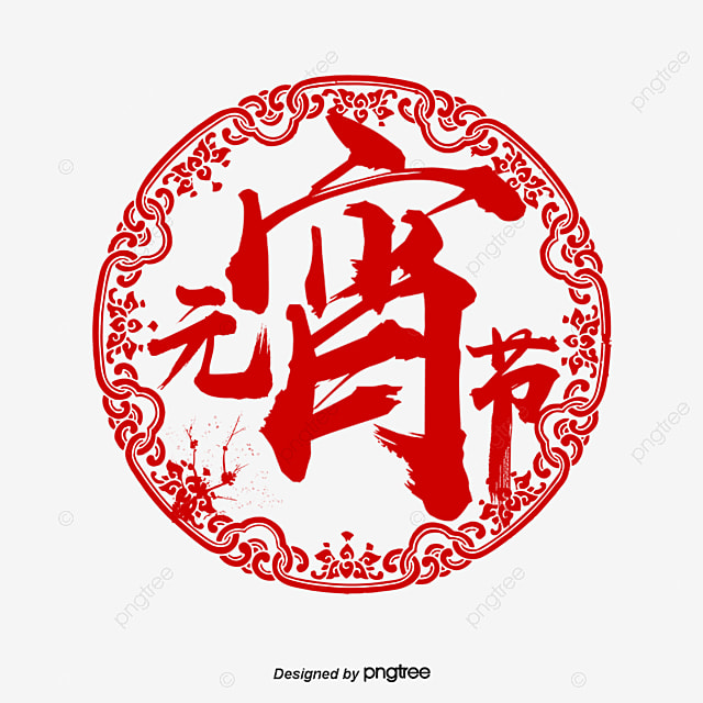 red paper cut for lantern festival chinese fengbu lantern festival poster exhibition board ppt art words
