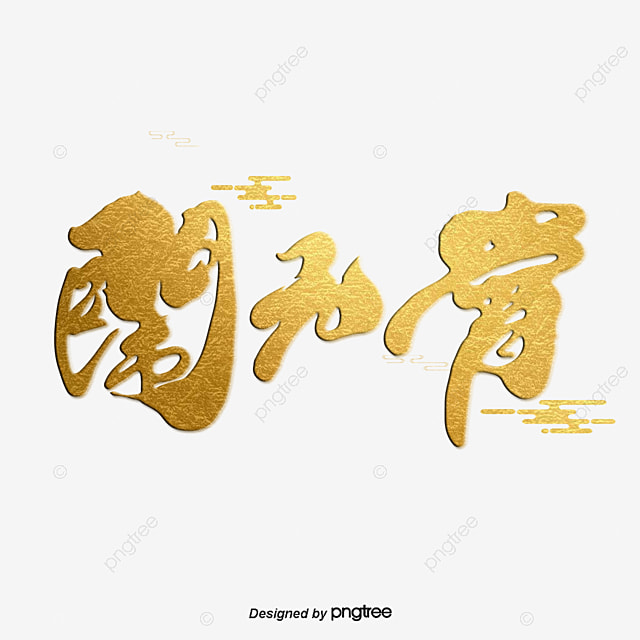 the golden three dimensional chinese lantern festival poster exhibition board ppt art words