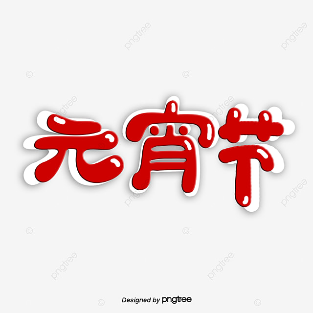 the red three dimensional lovely poster exhibition board ppt art characters for lantern festival