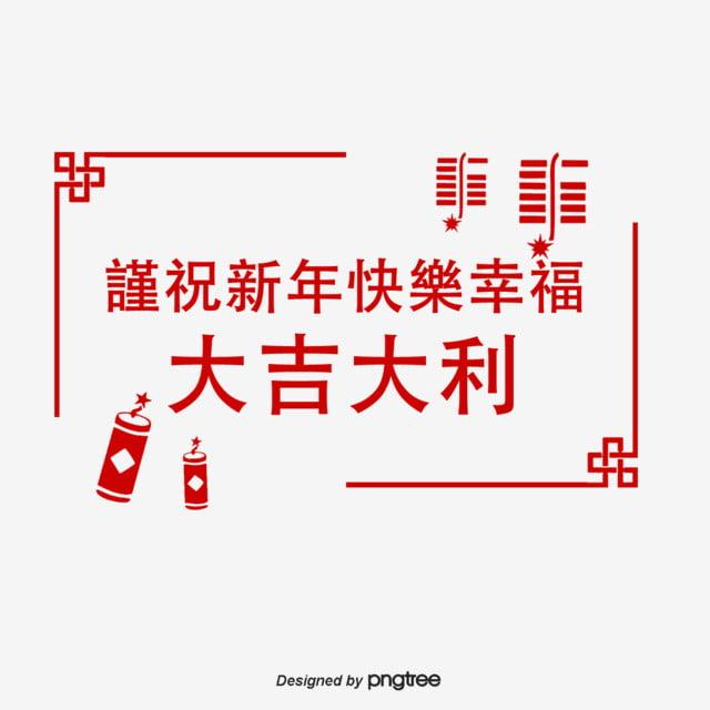 поздравления на китайском с праздником весны туристов