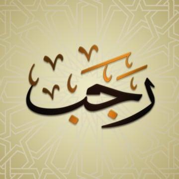 arabic calligraphy rajab islamic hijri month, Arabic Calligraphy, Rajab, Islamic PNG and PSD