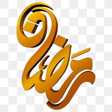 beautiful golden 3d ramadan calligaraphy, Arabic Calligraphy, Ramadan 3d, Islamic PNG and PSD