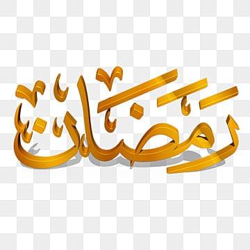 golden ramadan artfont Fonts