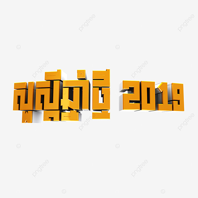 Happy Khmer New Year 2019 Art Font For Free Download