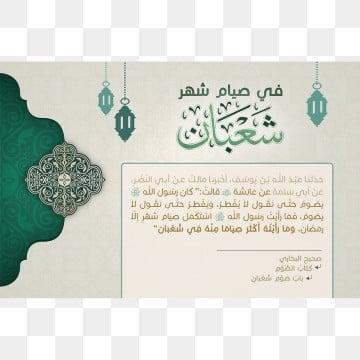 shabaan prophet muhammad pbuh, Arabic Calligraphy, Calligraphy, Bukhari PNG and PSD