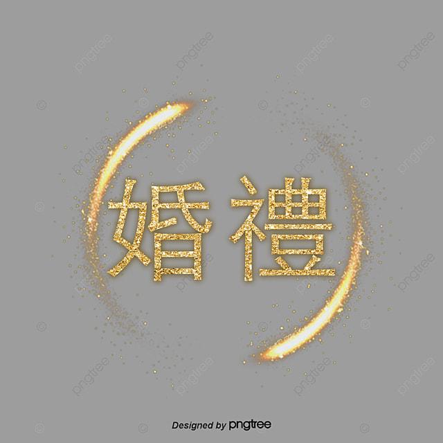 Luxus Schrift Goldene Hochzeit Texteffekt Psd Zum