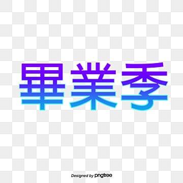 Graduation season of purple and blue gradient fonts Fonts illustration image
