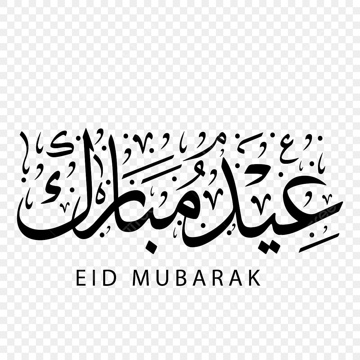 Eid Mubarak Kaligrafi Eid Mubarak Kaligrafi Png Dan Vektor Untuk